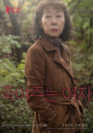 죽여주는 여자 - CGV아트하우스 제공